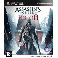 Assassin's Creed Изгой (PS3)